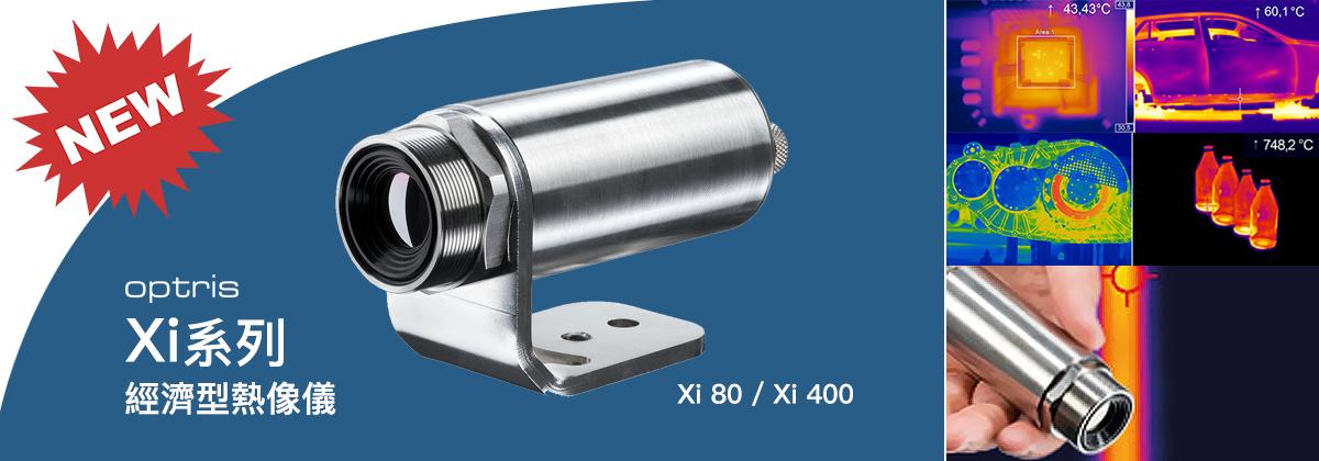 Xi80_Xi400紅外線熱像儀