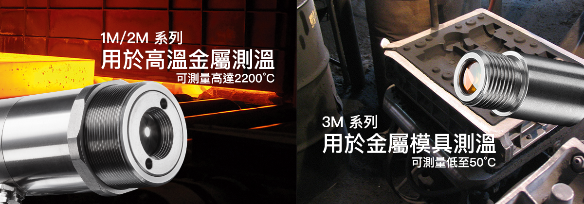 金屬溫度測量